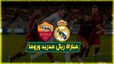 موعد مباراة ريال مدريد وروما الودية والقنوات الناقلة