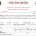 Congratulation for 801 Candidates who Passed Nepal Rastra Bank First Paper take on 2076-10-11