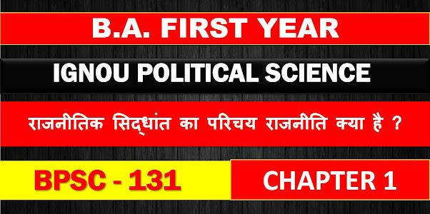 B.A. FIRST YEAR IGNOU POLITICAL SCIENCE BPSC - 131 राजनीतिक सिद्धांत का परिचय CHAPTER 1 राजनीति क्या है ? Notes In Hindi