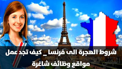 كيفية الهجرة الى فرنسا وما هي افضل الموقع للبحث عن فرص عمل