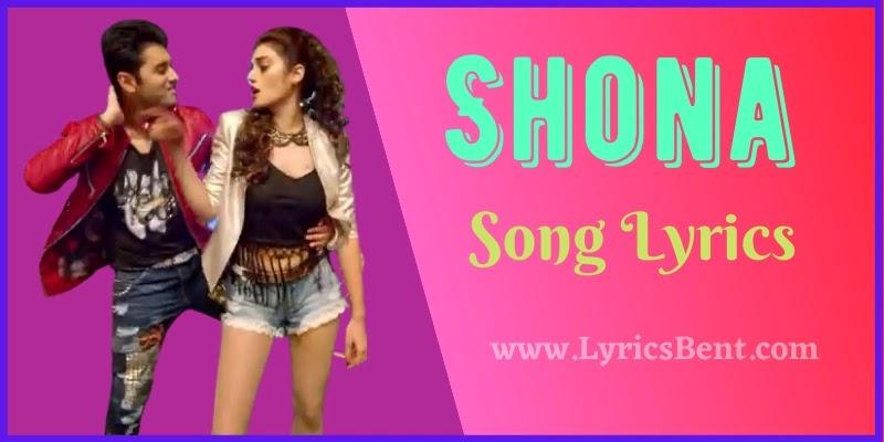 Shona Song Lyrics