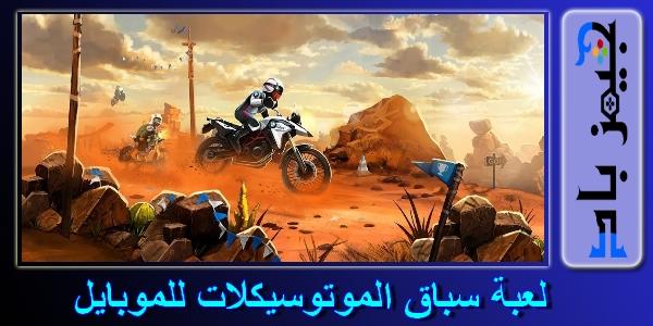 تنزيل لعبة سباق الدرجات النارية Trials Frontier