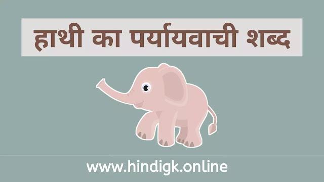 हाथी का पर्यायवाची शब्द