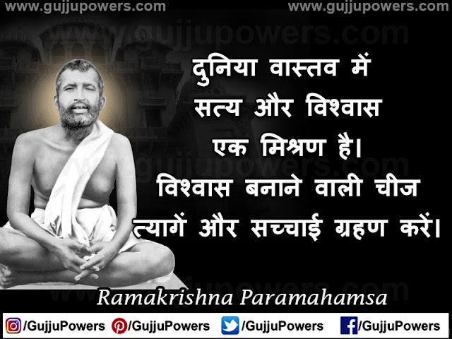 shri ram krishna paramhans