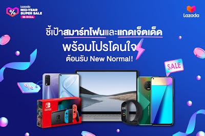ชี้เป้า Smartphones และ Gadgets เด็ดพร้อมโปรโดนใจ ต้อนรับ New Normal!กับแคมเปญ Lazada Mid-Year Super Sale 18 – 19 มิถุนายนนี้ ห้ามพลาด
