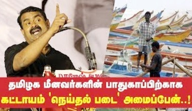 Seeman Speech | Neithal Padai Amaipen