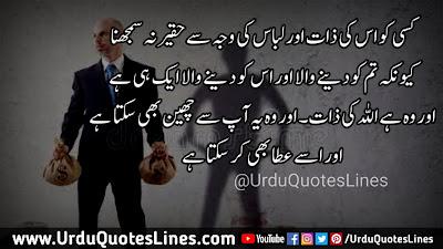 Kisi Ko Us Ki Zaat Aur Libaas Ki Wajah Se || Islamic Quotes In Urdu Quotes Lines
