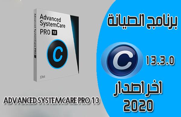 تحميل وتفعيل اخر اصدار من عملاق الصيانة الكمبيوتر  Advanced SystemCare Pro 13 2020