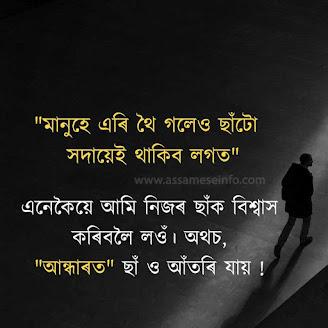 Assamese new shayari