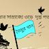 বাংলা ভাষা আন্দোলনকে স্মরণ করে একটি কবিতা