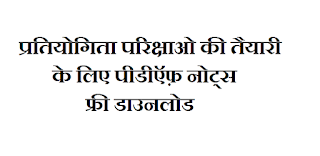 Physics Notes for Competitive Exams in Hindi