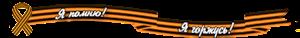 """Красивая Георгиевская лента с текстом """"Я помню! Я горжусь!"""""""