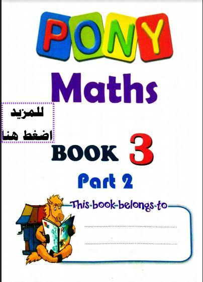 تحميل كتاب بونى ماث pony math للصف الثالث الابتدائي الترم الثاني المنهج الجديد 2021