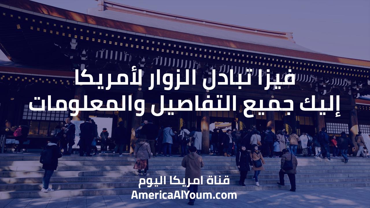 فيزا تبادل الزوار لأمريكا.. إليك جميع التفاصيل والمعلومات