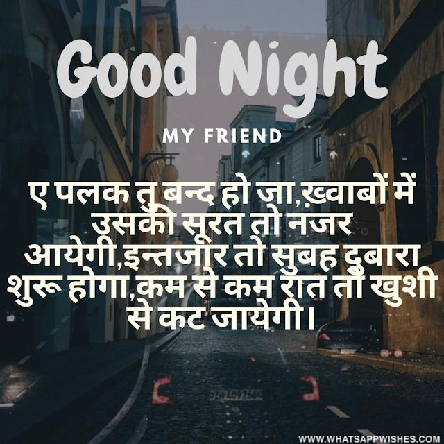 शुभ रात्रि