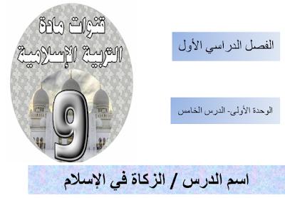 حل درس الزكاة في الاسلام للصف التاسع بوربوينت