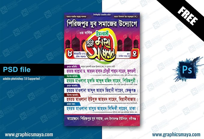 Islamic Mahfil Poster PSD - Photoshop File Free Download