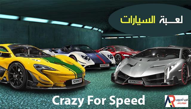 تحميل لعبة سباق السيارات الرائعة Crazy for Speed