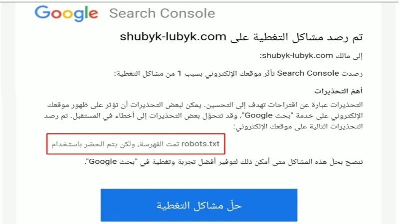 مشكلة تمت الفهرسة ولكن يتم الحظر باستخدام robots txt