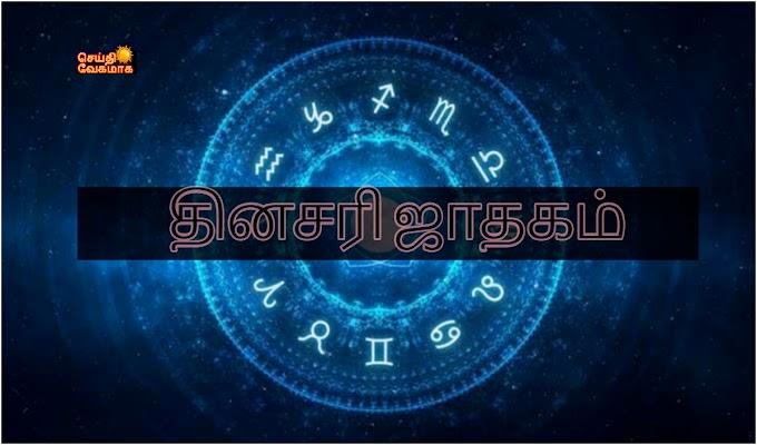 3-4-2021 தினப்பலன் – நிதி நிலை சவாலாக இருக்கும்!