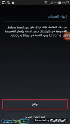 انشاء حساب google play