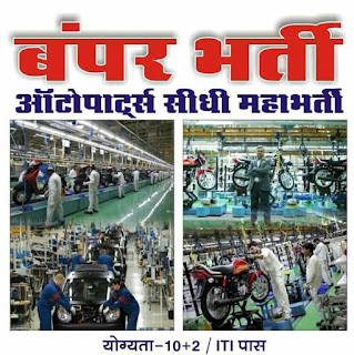 Bajaj Motors Ltd Haridwar, Uttarakhand Jobs Vacancy Walk In Interview For 10th &12th Pass, ITI All trades, Diploma Mechanical