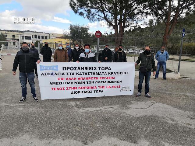 Απεργιακή κινητοποίηση της Υπηρεσίας Εξωτερικής Φρουράς Καταστήματος Κράτησης Ναυπλίου
