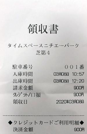 タイムスペースニチエーパーク芝第4 2020/3/8 利用のレシート