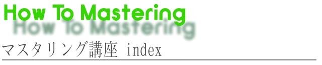 マスタリング講座index