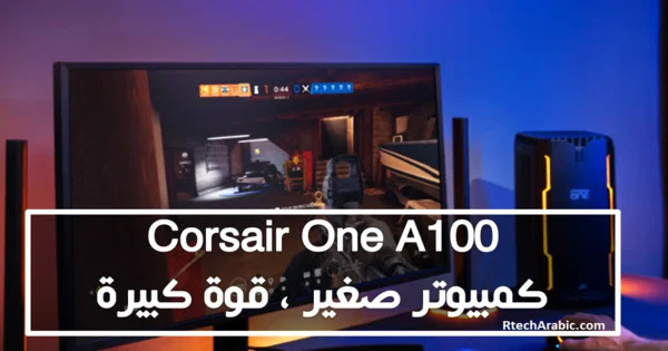corsair-one-a100-rtecharabic