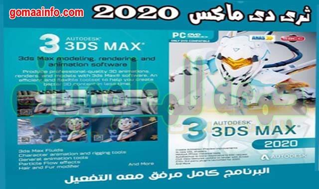 تحميل اسطوانة برنامج ثرى دى ماكس | 3ds Max 2020