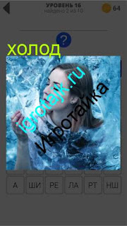 изображение девушки в холод во льду 16 уровень 400 плюс слов 2