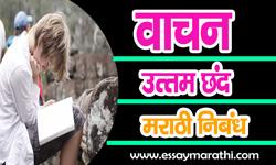 Vachan-Ek-Uttam-Chand-Essay-Marathi