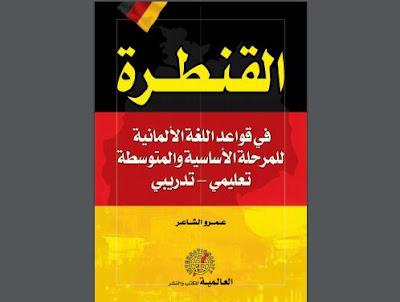 كتاب القنطرة في قواعد اللغة الألمانية