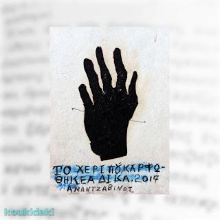 Τάσου Μαντζαβίνου, Το χέρι που καρφώθηκε άδικα