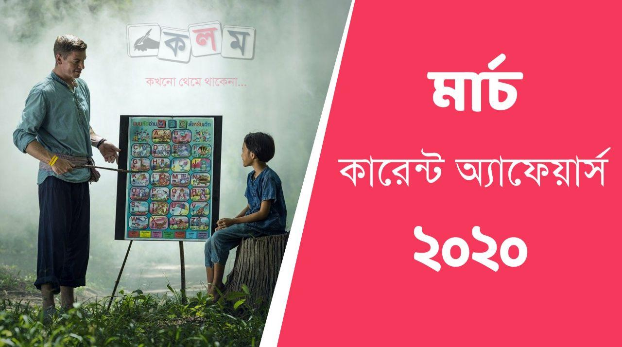Current Affairs of March 2020 in Bengali Language PDF Download