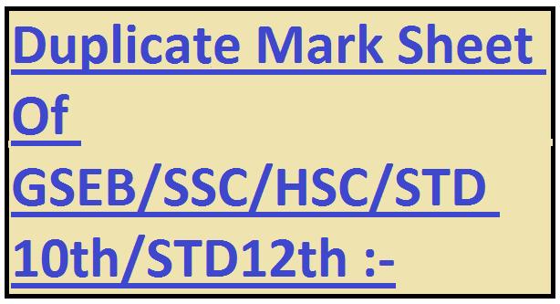 Duplicate Mark Sheet Of GSEB,SSC,HSC,STD 10th,STD12th