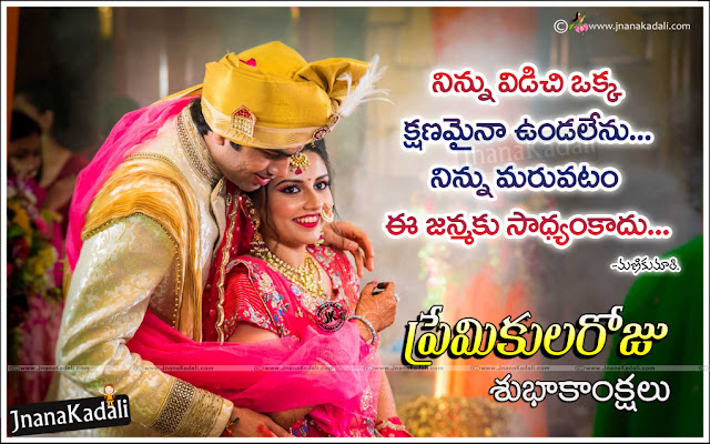telugu love quotations for Valentines Day,Best telugu love quotations images for Valentines Day, February 14 Valentines Day quotes in telugu, Beautiful love quotes on Valentines Day, Valentines Day love quotes in telugu, Latest Telugu Language True Love Sayings, 2020 Love Quotations in Telugu Language, Valentine's Day Best Telugu Love Pictures and Wallpapers, Telugu Love sms for valentines Day, True Love Pictures and Valentines Day Wallpapers nice images, Breakup Quotations in Telugu Language,Sad alone Love Quotes and Thoughts Wallpapers Pics.
