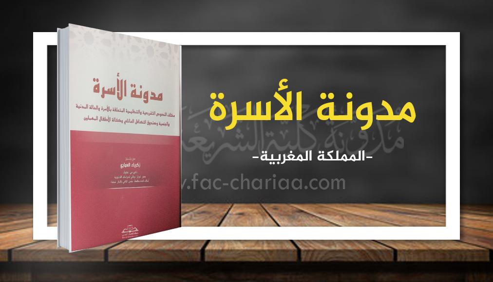 مدونة الأسرة - المملكة المغربية -