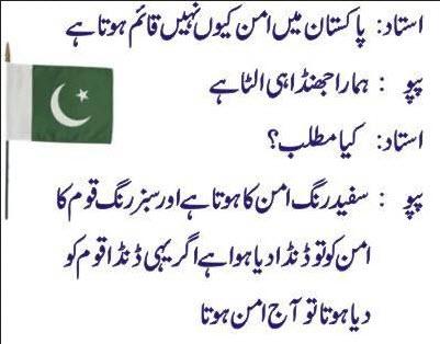 Funny Jokes In Urdu For Girls Funny Urdu Joke...