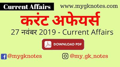 27 November 2019 Current Affairs PDF