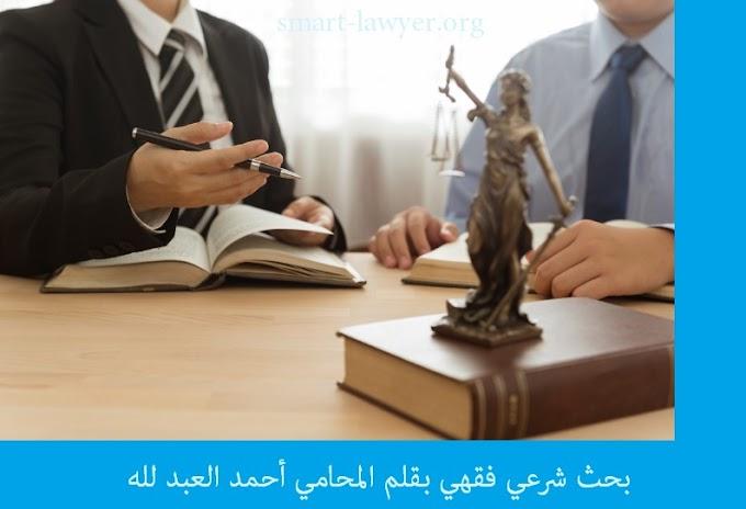 بحث شرعي فقهي بقلم المحامي أحمد العبد لله