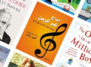 كتاب ابداع عبر الزمن مجموعة الحان لآلات موسيقى عربية إعداد جمع وتدوین ألبير بلان