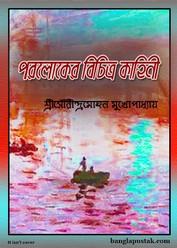 পরলোকের বিচিত্র কাহিনী- সৌরীন্দ্রমোহন মুখোপাধ্যায়