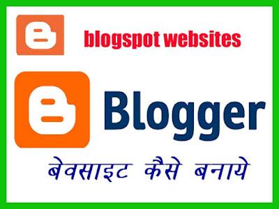 blogspot websites कैसे बनाये