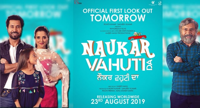 Naukar Vahuti Da Day 1 box office collection