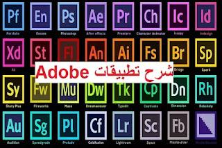 شرح تطبيقات Adobe