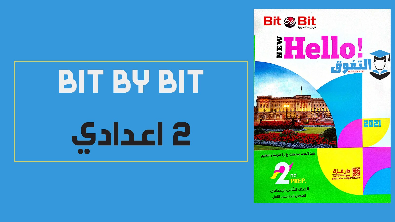 تحميل كتاب بت باى بت Bit by Bit لغة انجليزية للصف الثانى الاعدادى الترم الاول 2021 (النسخة الجديدة )