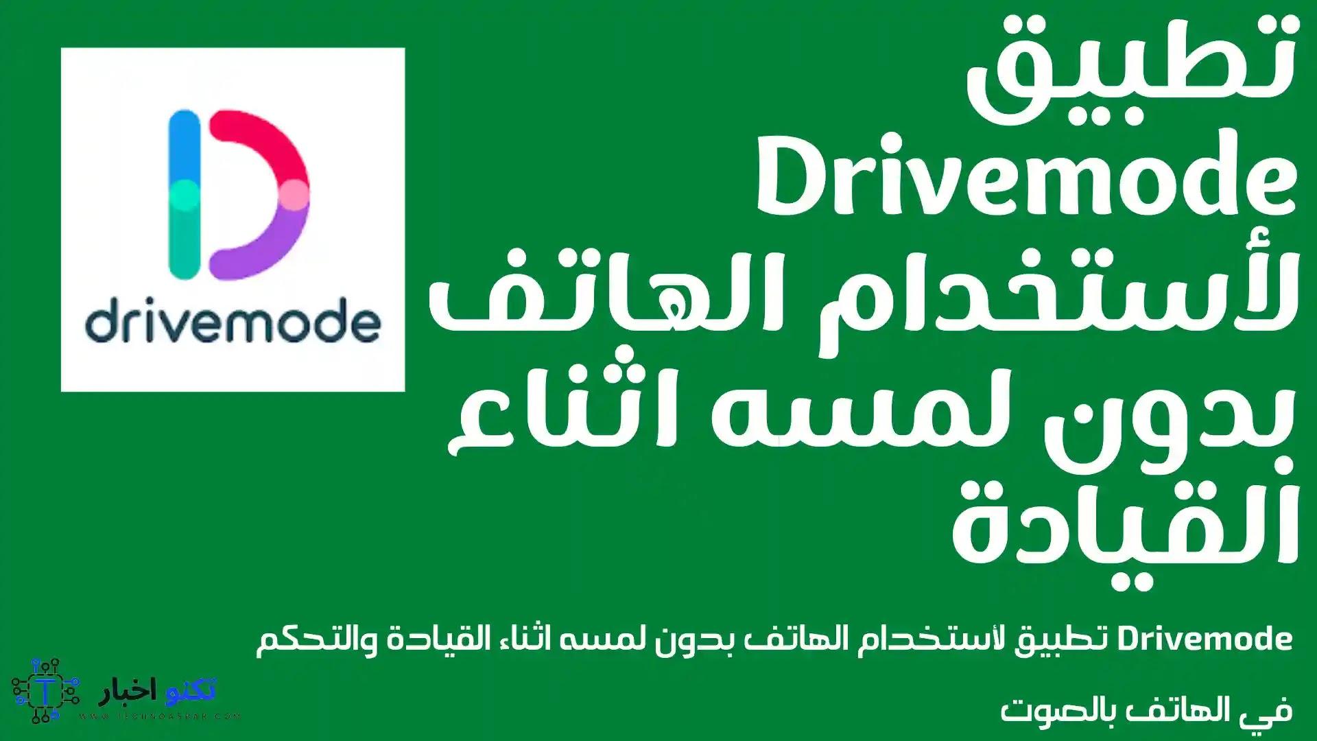 Drivemode تطبيق لأستخدام الهاتف بدون لمسه اثناء القيادة والتحكم في الهاتف بالصوت