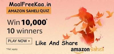 Amazon Saheli Quiz